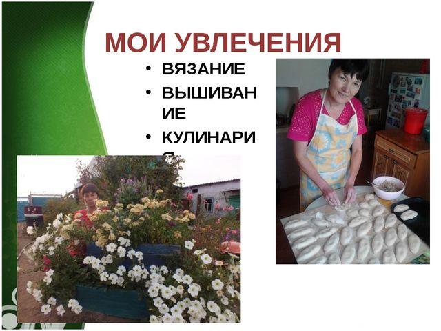 МОИ УВЛЕЧЕНИЯ ВЯЗАНИЕ ВЫШИВАНИЕ КУЛИНАРИЯ Цветы фото