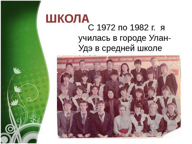 ШКОЛА С 1972 по 1982 г. я училась в городе Улан-Удэ в средней школе №36