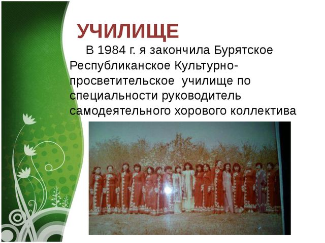 УЧИЛИЩЕ В 1984 г. я закончила Бурятское Республиканское Культурно-просветите...