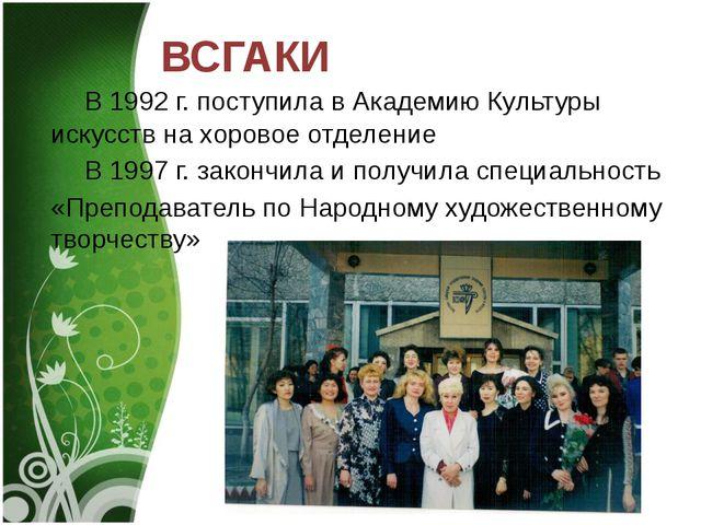 ВСГАКИ В 1992 г. поступила в Академию Культуры искусств на хоровое отделение...