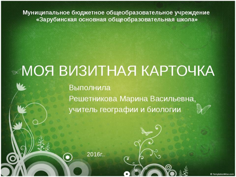 Презентации на конкурс визитка