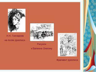 Н.Н. Гончарова на полях рукописи. Рисунок к Евгению Онегину Фрагмент рукописи