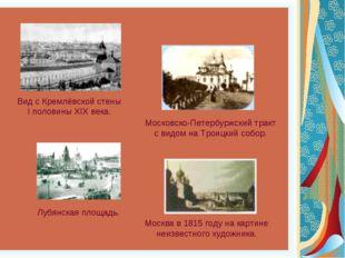 Вид с Кремлёвской стены I половины XIX века. Лубянская площадь. Московско-Пет