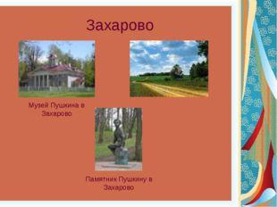 Захарово Музей Пушкина в Захарово Памятник Пушкину в Захарово