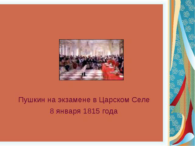 Пушкин на экзамене в Царском Селе 8 января 1815 года