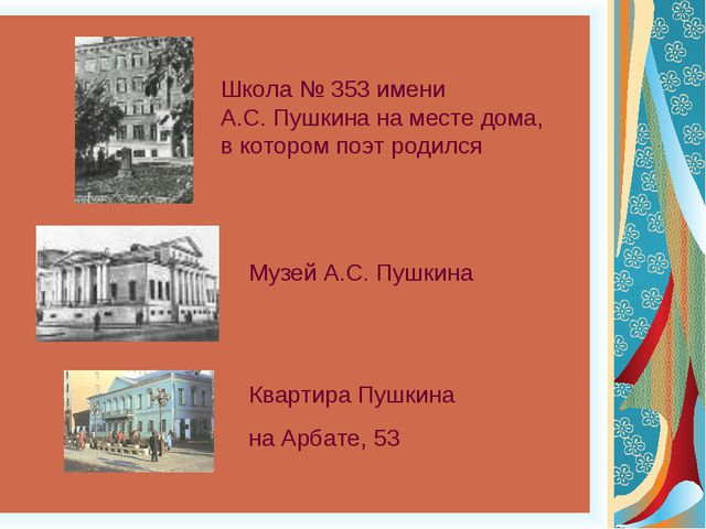 Школа № 353 имени А.С. Пушкина на месте дома, в котором поэт родился Музей А....
