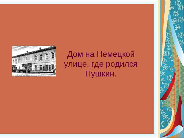 Дом на Немецкой улице, где родился Пушкин.