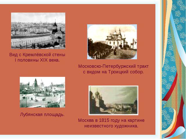 Вид с Кремлёвской стены I половины XIX века. Лубянская площадь. Московско-Пет...