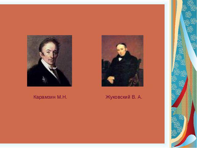 Карамзин М.Н. Жуковский В. А.