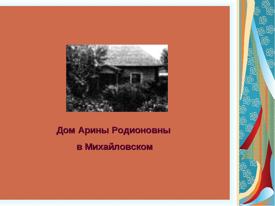Дом Арины Родионовны в Михайловском