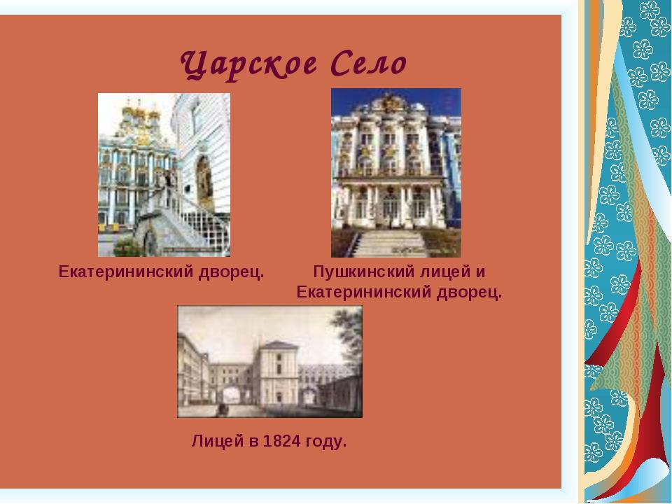 Екатерининский дворец. Царское Село Пушкинский лицей и Екатерининский дворец....