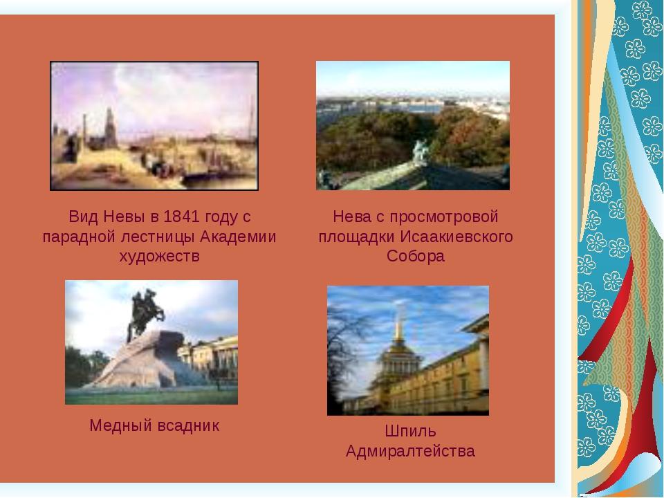Вид Невы в 1841 году с парадной лестницы Академии художеств Нева с просмотров...
