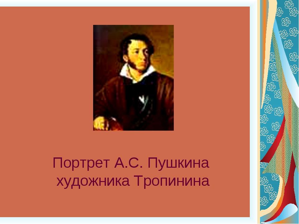 Портрет А.С. Пушкина художника Тропинина