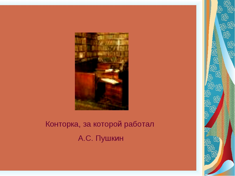 Конторка, за которой работал А.С. Пушкин