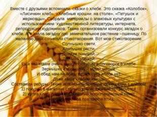Вместе с друзьями вспомнили сказки о хлебе. Это сказка «Колобок», «Лисичкин х