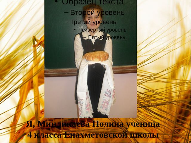 Я, Минликаева Полина ученица 4 класса Енахметовской школы