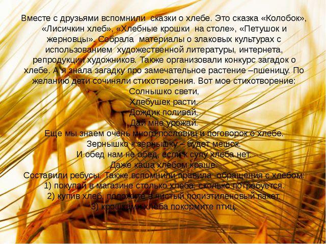 Вместе с друзьями вспомнили сказки о хлебе. Это сказка «Колобок», «Лисичкин х...