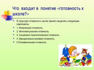 Что входит в понятие «готовность к школе?» В структуре готовности к школе п