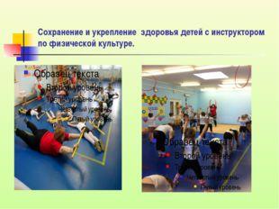 Сохранение и укрепление здоровья детей с инструктором по физической культуре.