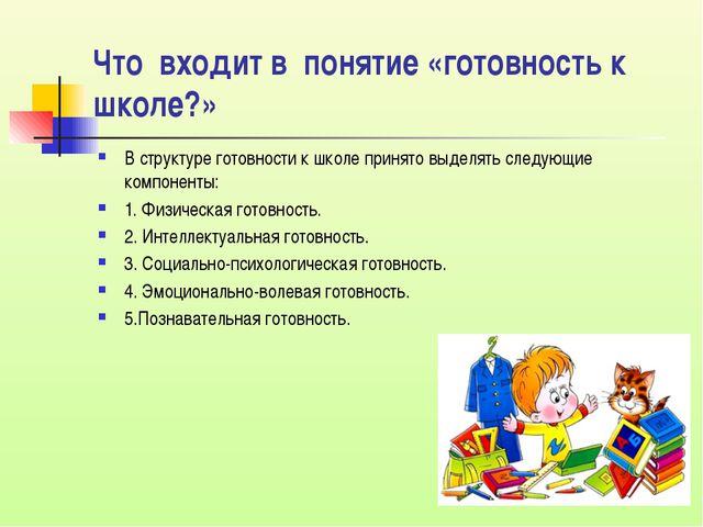 Что входит в понятие «готовность к школе?» В структуре готовности к школе п...