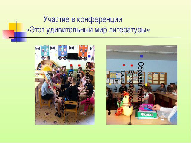 Участие в конференции «Этот удивительный мир литературы»