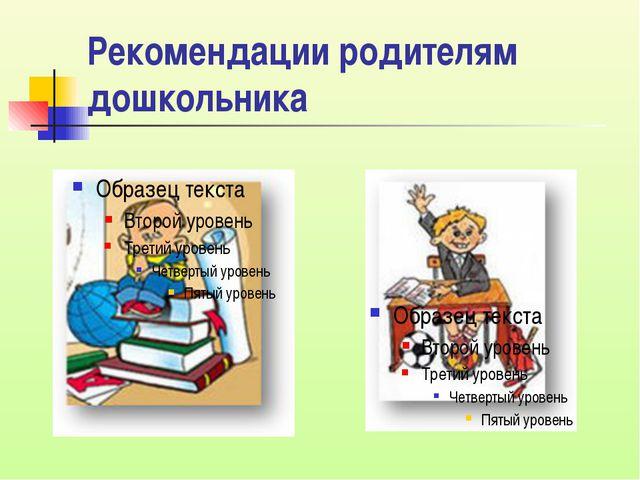 Рекомендации родителям дошкольника