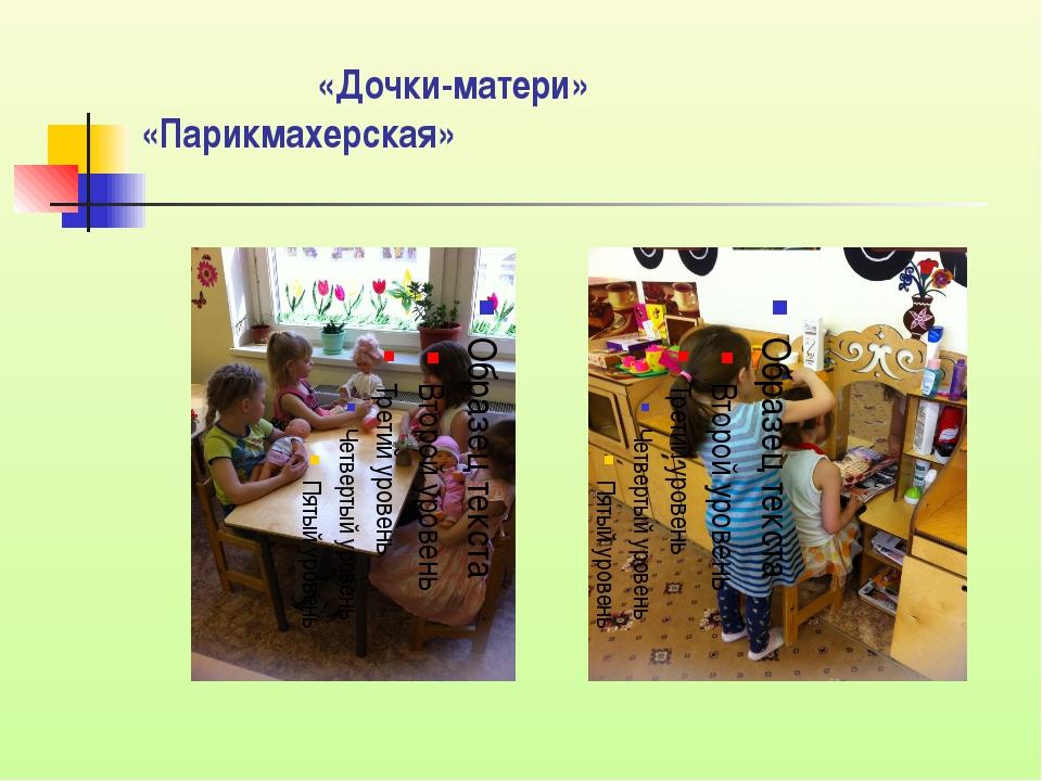 «Дочки-матери» «Парикмахерская»