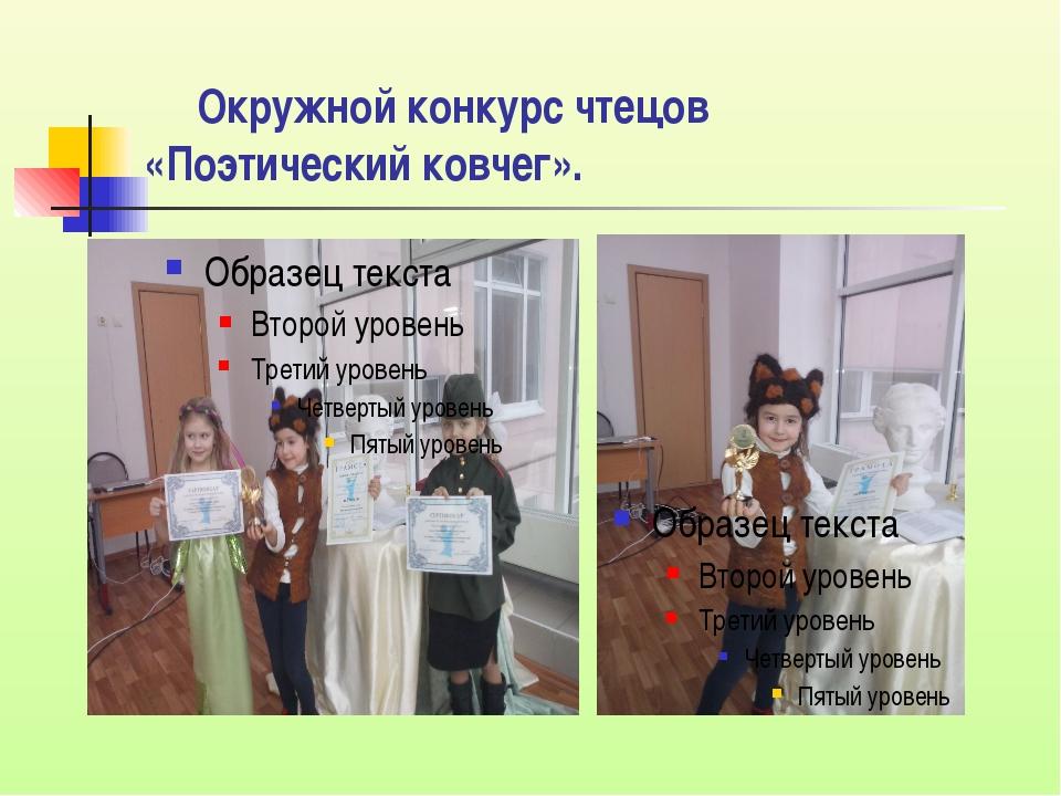 Результаты конкурса окружной конкурс чтецов