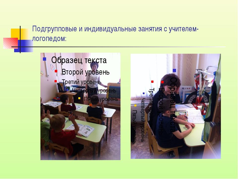 Подгрупповые и индивидуальные занятия с учителем-логопедом: