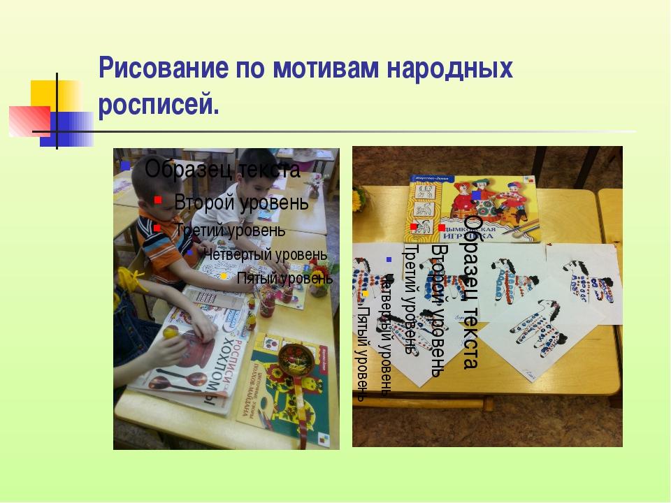 Рисование по мотивам народных  росписей.
