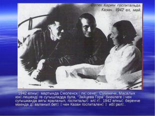 1942 елның мартында Смоленск өлкәсенең Сухиничи, Масалык юнәлешендәге сугышл