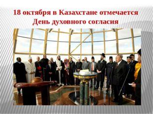 18 октябряв Казахстане отмечается День духовного согласия