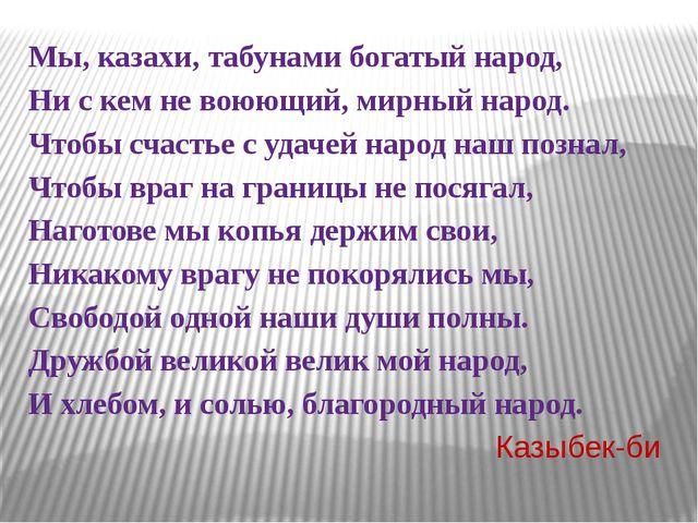 Мы, казахи, табунами богатый народ, Ни с кем не воюющий, мирный народ. Чтоб...