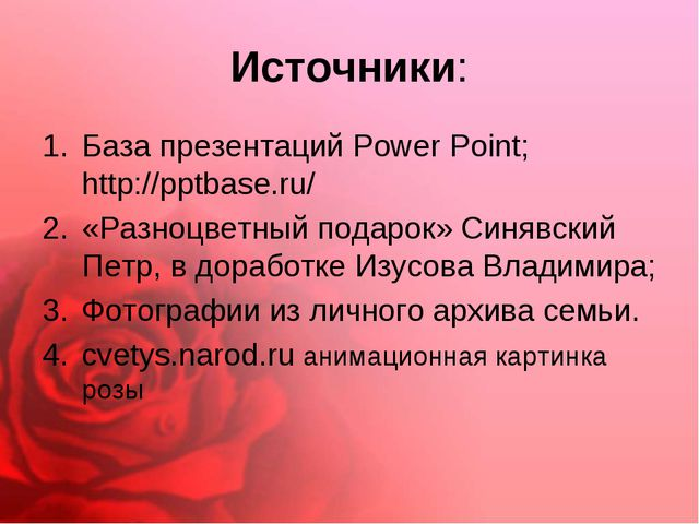 Источники: База презентаций Power Point; http://pptbase.ru/ «Разноцветный под...