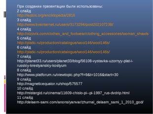 При создании презентации были использованы: 2 слайд http://leptos.org/enciklo