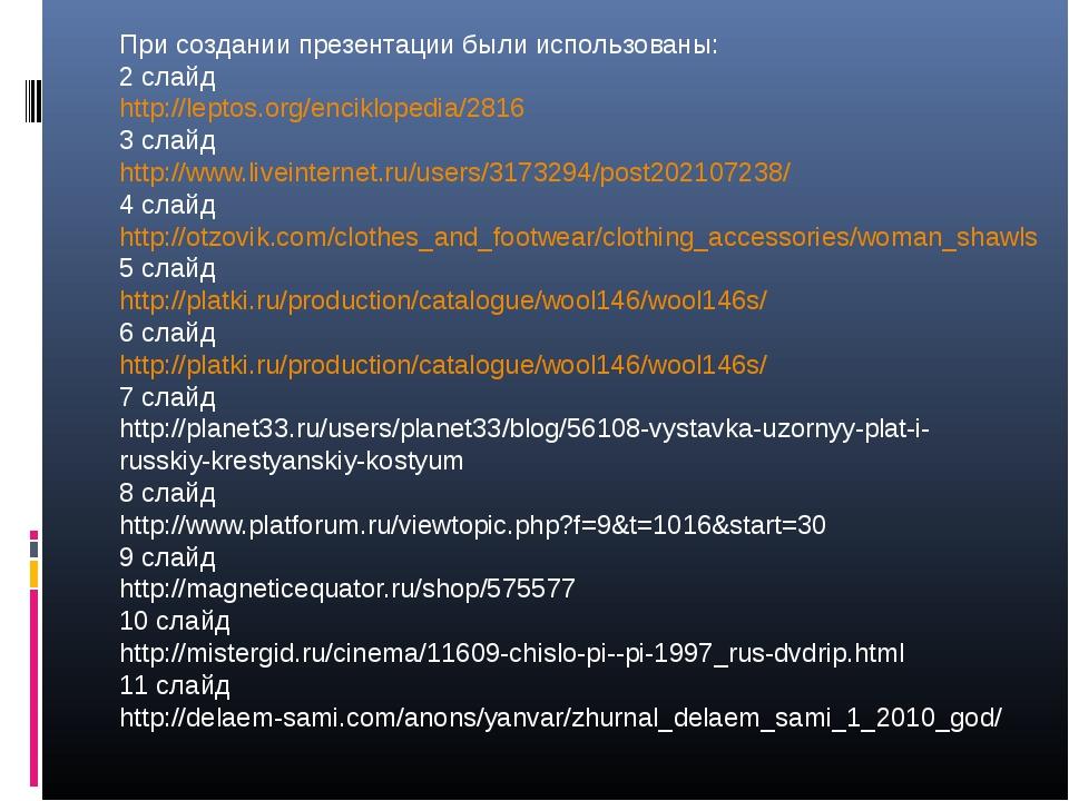 При создании презентации были использованы: 2 слайд http://leptos.org/enciklo...