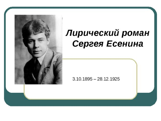 Лирический роман Сергея Есенина 3.10.1895 – 28.12.1925