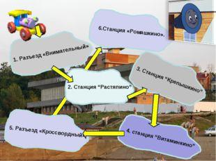 """6.Станция «Ромашкино». 1. Разъезд «Внимательный» 3. Станция """"Крепышкино"""" 4. с"""