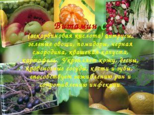 Витамин С (аскорбиновая кислота) цитрусы, зеленые овощи, помидоры, черная смо