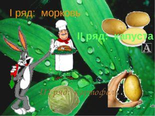 I ряд: морковь III ряд: картофель II ряд: капуста