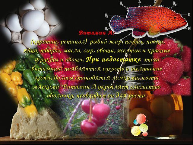 Витамин А: (каротин, ретинол) рыбий жир, печень, почки, яйцо, творог, масло,...