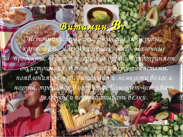 Витамин В: Источники: дрожжи, ржаной хлеб, крупы, картофель, зеленый горошек,...