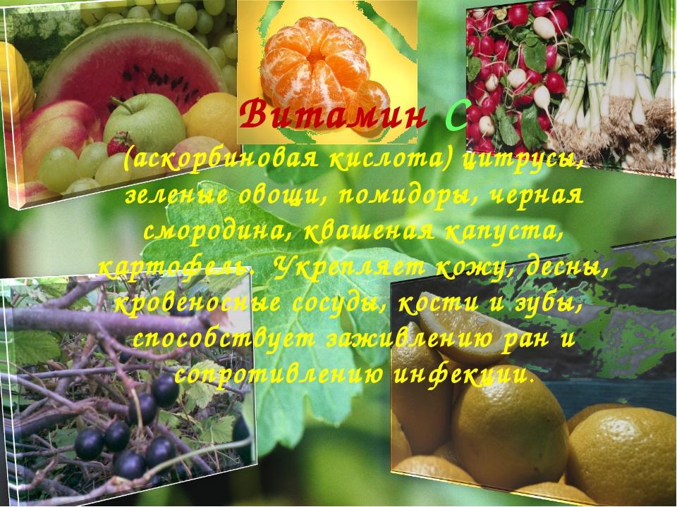 Витамин С (аскорбиновая кислота) цитрусы, зеленые овощи, помидоры, черная смо...