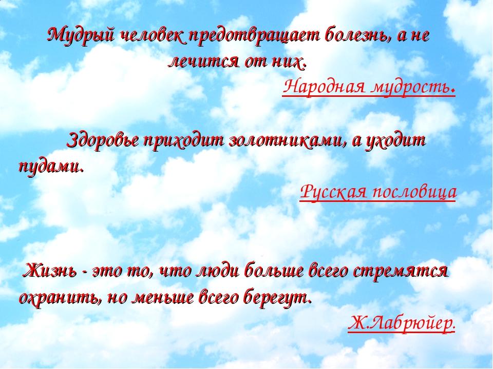Мудрый человек предотвращает болезнь, а не лечится от них. Народная мудр...