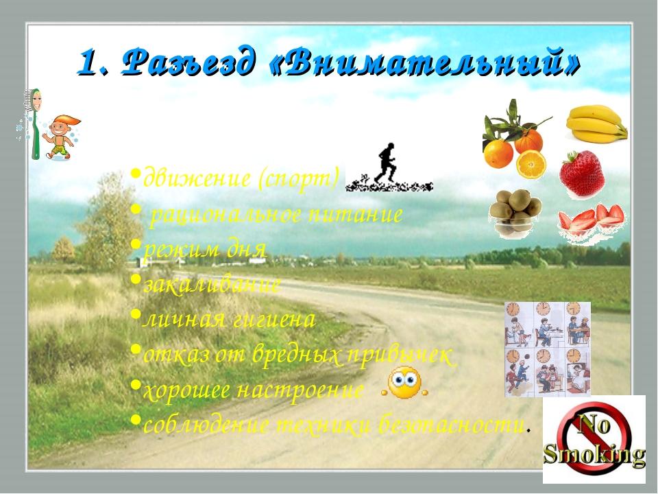движение (спорт) рациональное питание режим дня закаливание личная гигиена от...