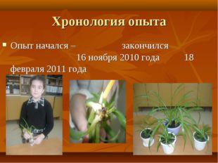 Хронология опыта Опыт начался – закончился 16 ноября 2010 года 18 февраля 201