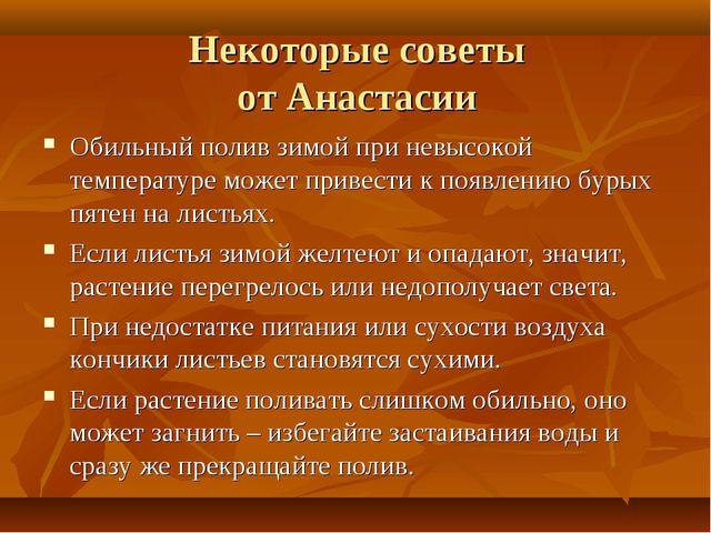 Некоторые советы от Анастасии Обильный полив зимой при невысокой температуре...