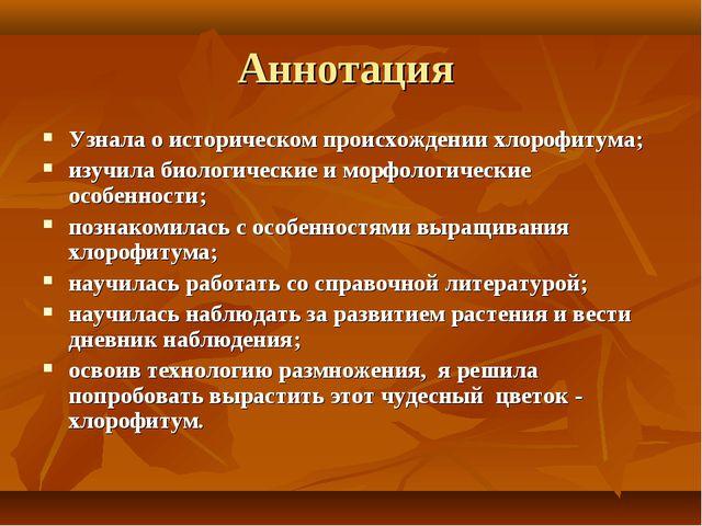Аннотация Узнала о историческом происхождении хлорофитума; изучила биологичес...