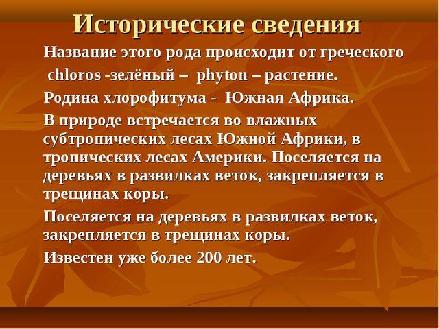 Исторические сведения Название этого рода происходит от греческого chloros -з...