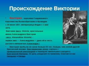 Происхождение Виктории  Виктория - королева Соединенного Королевства Великоб